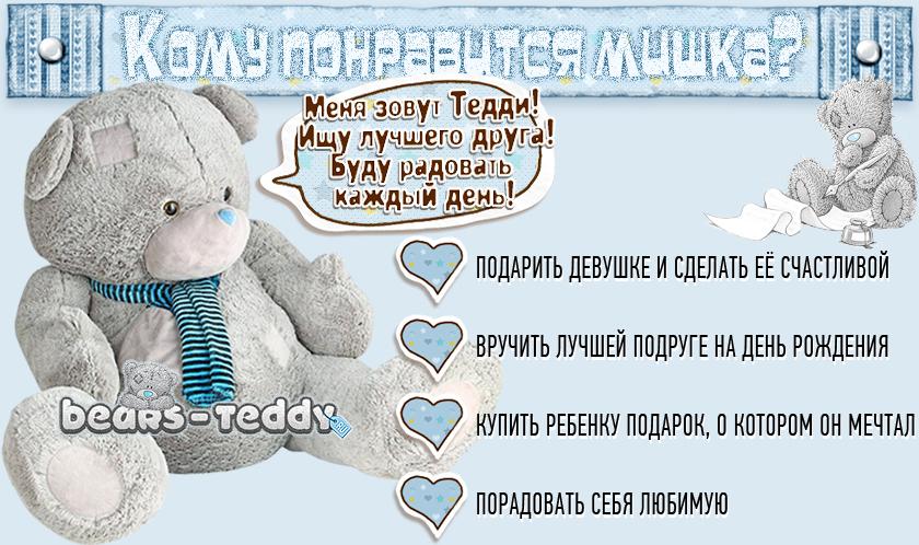 http://bears-teddy.ru/images/upload/banner-2.jpg