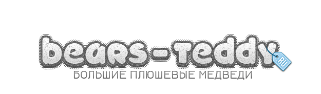 http://bears-teddy.ru/images/upload/bears-teddy-logo.png
