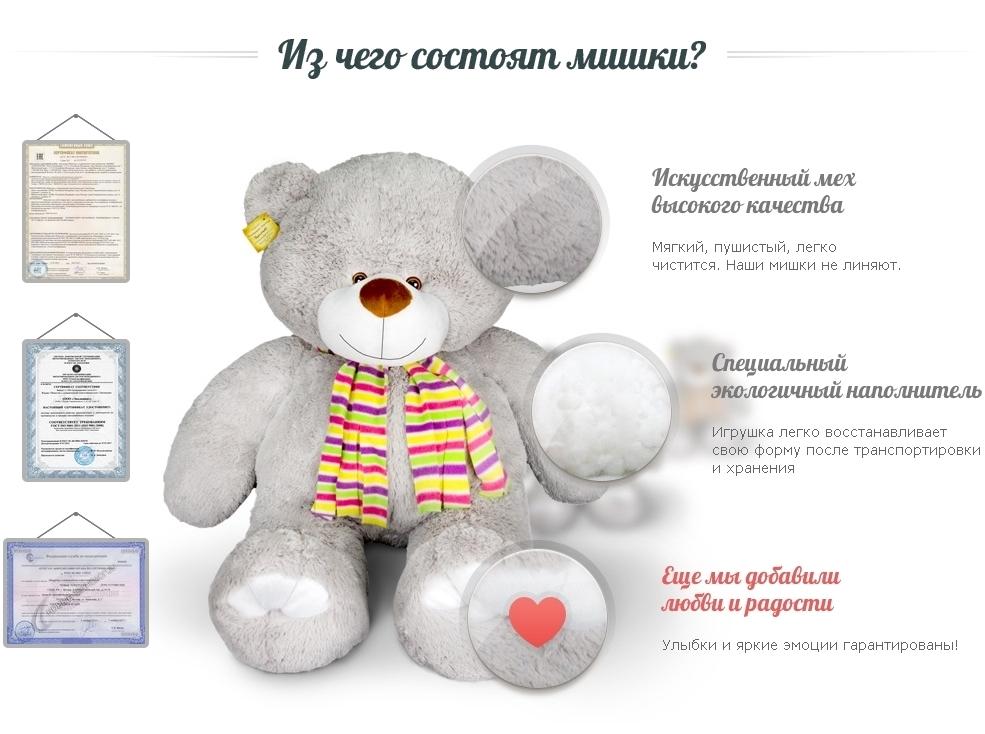 teddy медведь